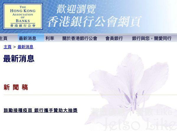 香港銀行公會 抽獎計劃送出 10萬港元簽賬額 或 購物禮券