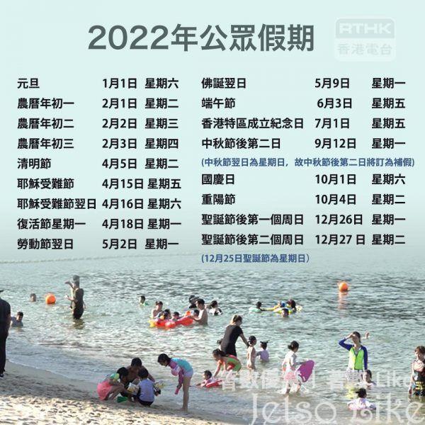 2022年 17天 公眾假期