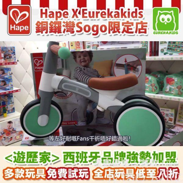 Hape x Eurekakids 限定店 指定日子 送 小禮物
