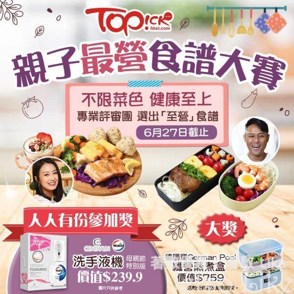 TOPick 親子最營食譜大賽 參加即獎 威露士自動泡沫洗手液機