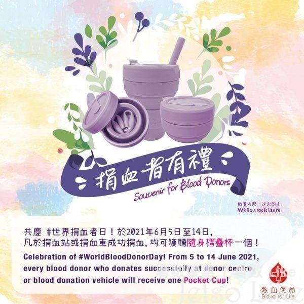 捐血者有禮 成功捐血 免費獲贈 隨身摺疊杯