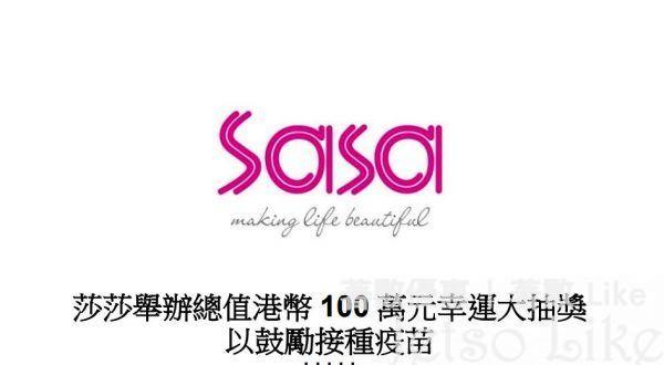 Sasa 莎莎 100萬元幸運大抽獎 鼓勵接種疫苗