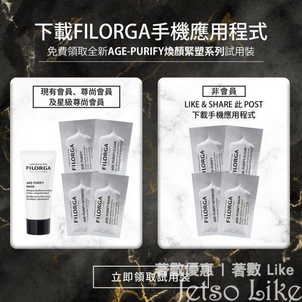 免費換領 Filorga AGE-PURIFY 煥顏緊塑系列 試用裝