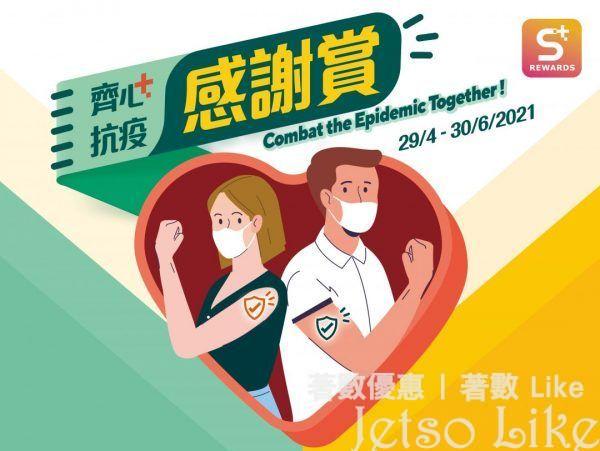S⁺ REWARDS會員 接種第一劑新冠疫苗 即可換領HK$20 S現金券