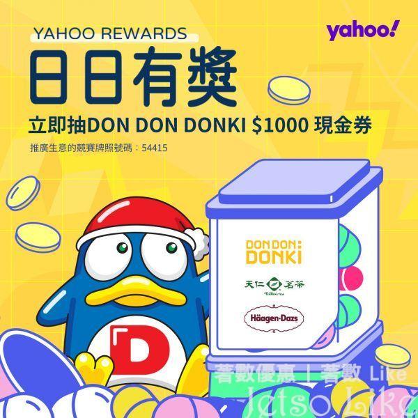 YahooRewards 日日有獎送 現金券 總值超過 $60,000