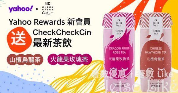 Yahoo APP 免費換領 CheckCheckCin 山楂烏龍茶 及 火龍果玫瑰茶