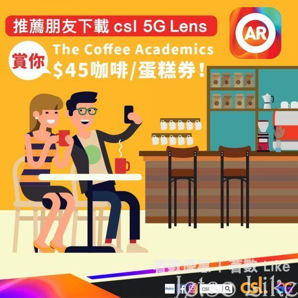 csl 5G Lens APP 推薦朋友 免費送 The Coffee Academïcs 咖啡 或 蛋糕電子優惠券