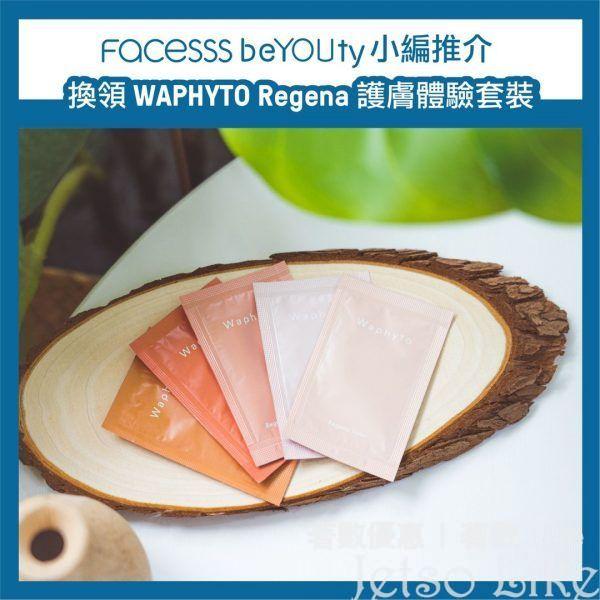 免費換領 WAPHYTO Regena 護膚體驗套裝