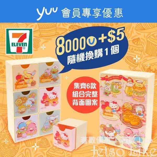 7-Eleven 8000yuu積分 加$5 隨機換購SANRIO小櫃桶