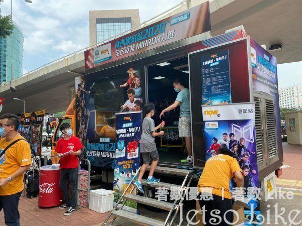 歐國盃 X MIRROR流動宣傳車 玩遊戲送 歐國盃限定獎品、冰凍可口可樂