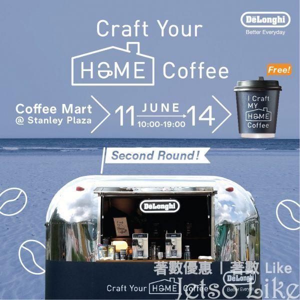 De'Longhi 免費派發 原豆即磨 Home Coffee 及 限量版杯墊