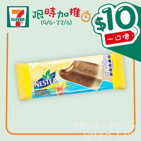 7-Eleven 雀巢檸檬茶冰條 $10/件