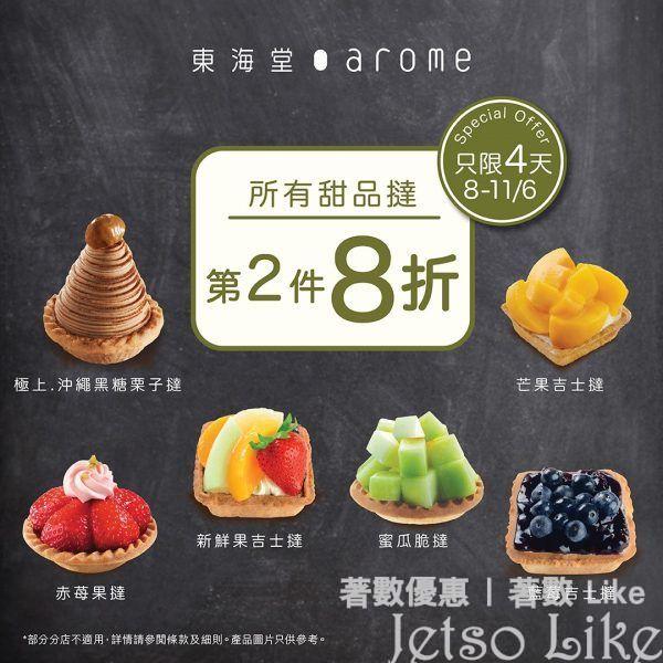 東海堂 4天優惠 所有甜品撻 第2件8折