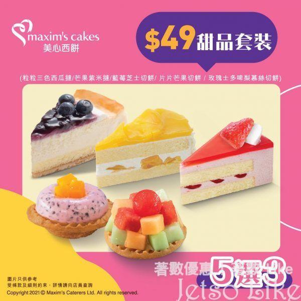 美心西餅 皇牌甜品組合 限時優惠價 $49/3件