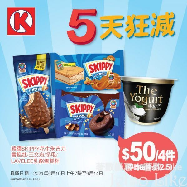 OK便利店 韓國SKIPPY花生朱古力雪糕批/三文治/冬甩/LAVELEE純乳酪雪糕杯 $50/4件