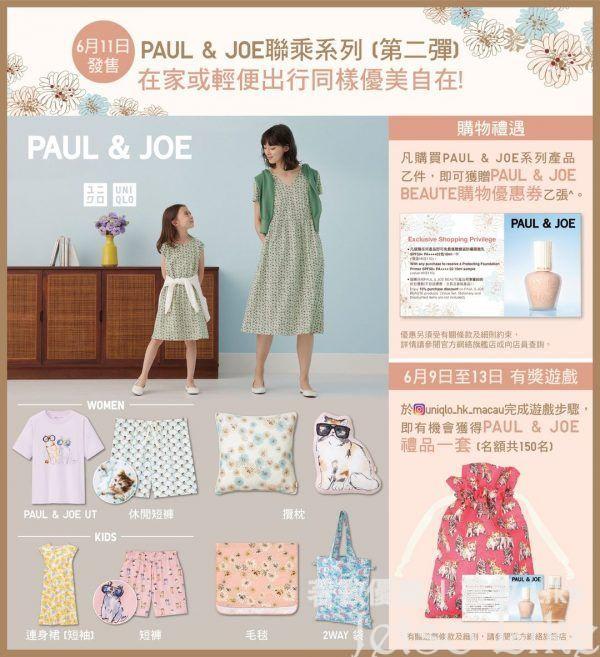 Uniqlo 購買PAUL & JOE系列產品 免費獲贈 優惠券