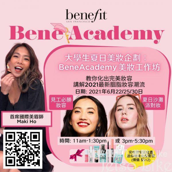 免費參加 Bene Academy 美妝工作坊 送 美妝套裝