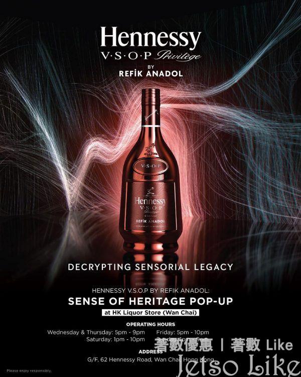 軒尼詩 V.S.O.P Sense of Heritage 限定創新品酒 與 數碼體驗