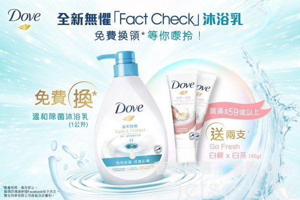 免費換領 Dove 溫和除菌沐浴乳 1公升裝 試用