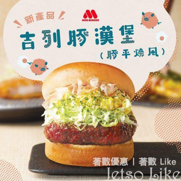 MOS Burger 新推出 吉列豚漢堡