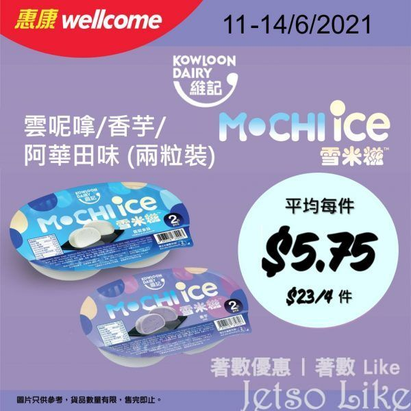 惠康 維記雲呢嗱/香芋/阿華田味雪米糍兩粒裝 優惠價 $23/4件