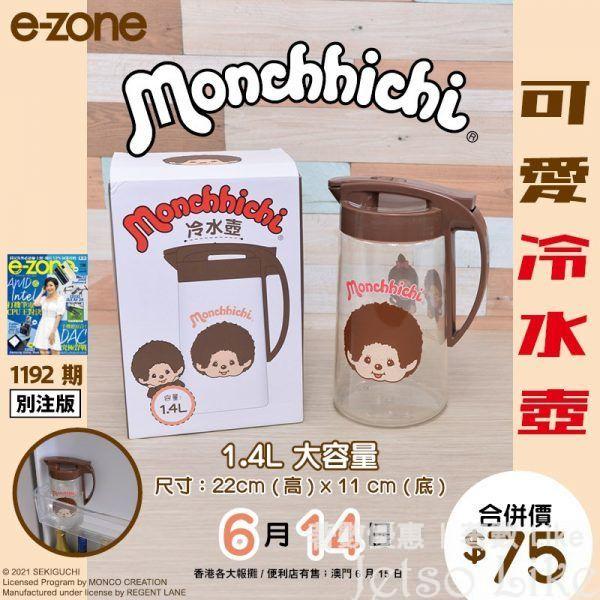 e-zone 別注版 隨書附送 MONCHHICHI 可愛冷水壺
