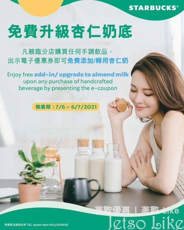 Starbucks 購買任何手調飲品 免費轉用或添加杏仁奶