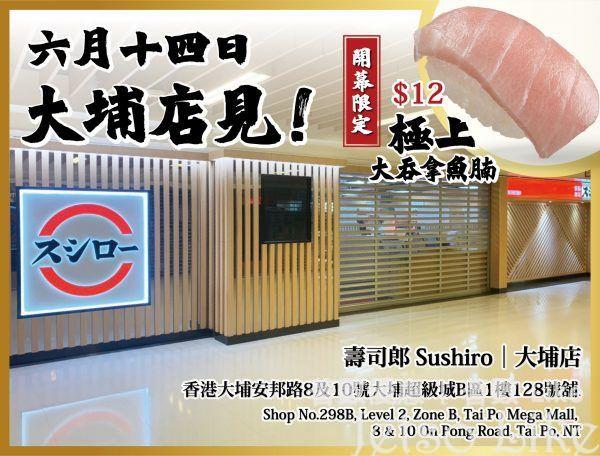 壽司郎 Sushiro 正式進駐 大埔超級城