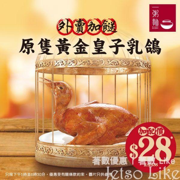 一粥麵 外賣至抵優惠 原隻皇子乳鴿 加配價$29