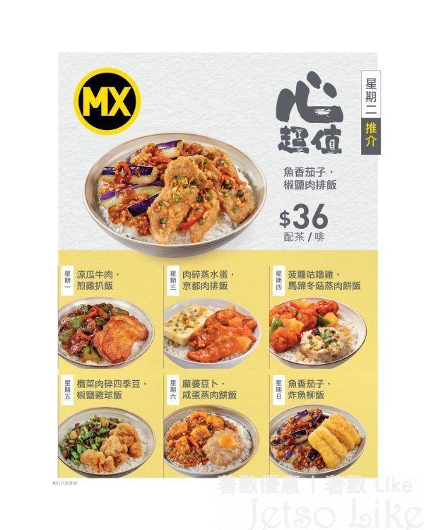 美心MX 超值午餐本週款式