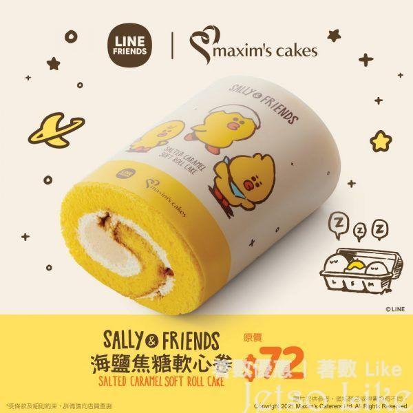 美心西餅 SALLY & FRIENDS海鹽焦糖軟心卷