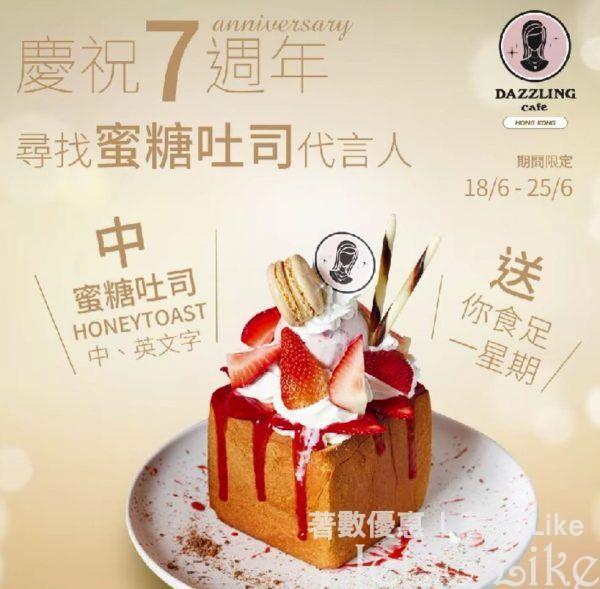 Dazzling Cafe 指定同音字 免費食足 一星期