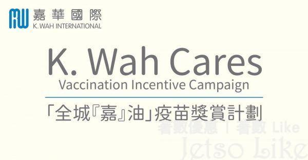 嘉華國際 全城嘉油 疫苗獎賞計劃 總值二百萬港元