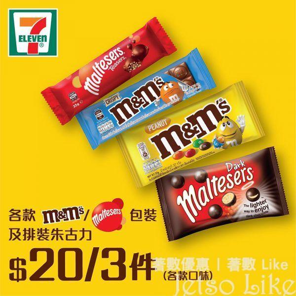 7-Eleven M&M's/ Maltesers 包裝及排裝朱古力 $20/3件