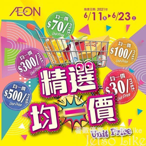 AEON 精選 均一價 商品