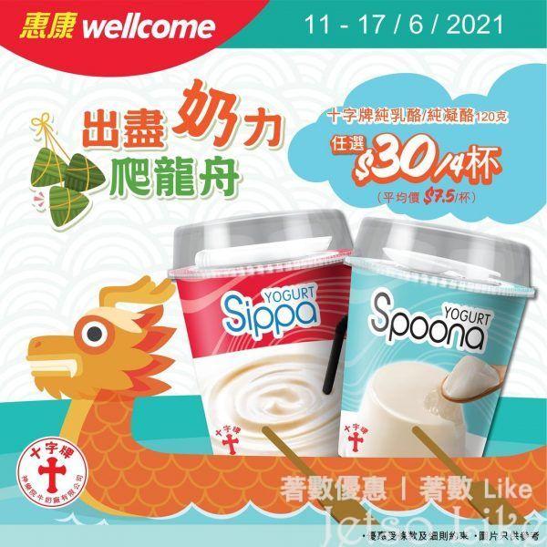 惠康 十字牌 Spoona 純‧凝酪/ 純‧乳酪 $30/4杯