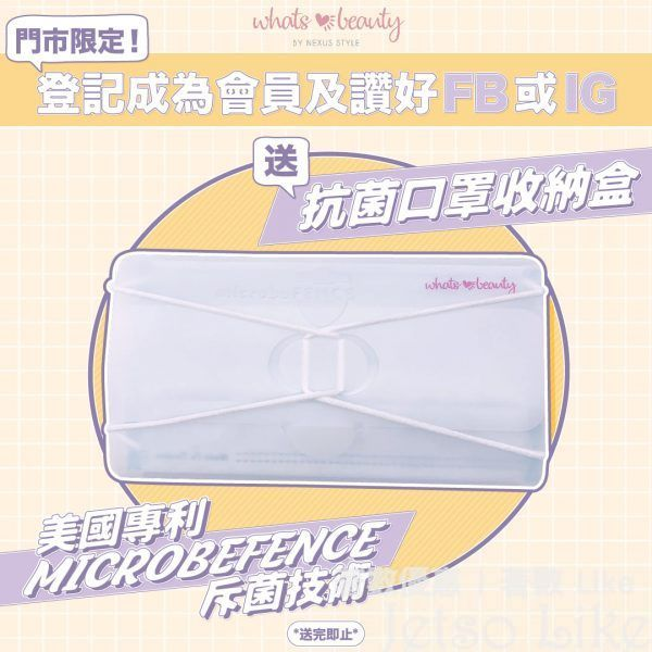Whats Beauty 新會員 免費送 抗菌口罩收納盒