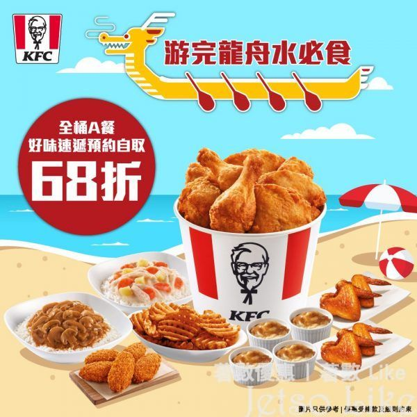 KFC 全桶A餐 好味速遞 預約自取68折
