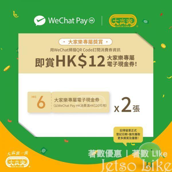 大家樂 X WeChat Pay HK消費券資訊早鳥訂閱有賞