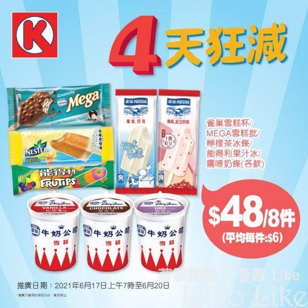 OK便利店 雀巢雪糕杯/MEGA雪糕批/能得利果汁冰/檸檬茶冰條/鷹嘜奶條 $48/8件