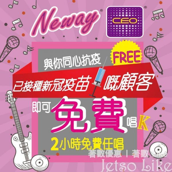 Neway Karaoke Box 已接種新冠疫苗 免費唱K