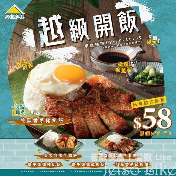 錦麗 所有越式飯類 只售$58