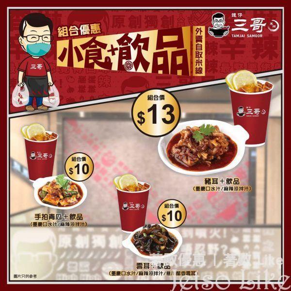 譚仔三哥米線 外賣自取 優惠價$13加配 豬耳+飲品