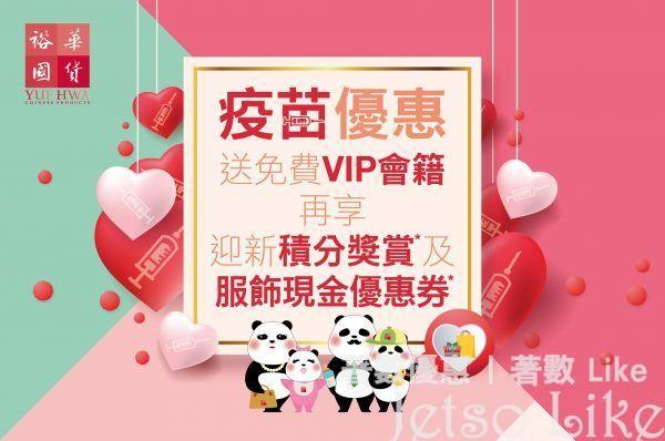 裕華國貨 接種新冠疫苗人士 送裕華VIP會藉 2000迎新積分獎賞 及 服飾現金優惠券