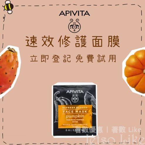 免費換領 Apivita 指定速效修護面膜試用