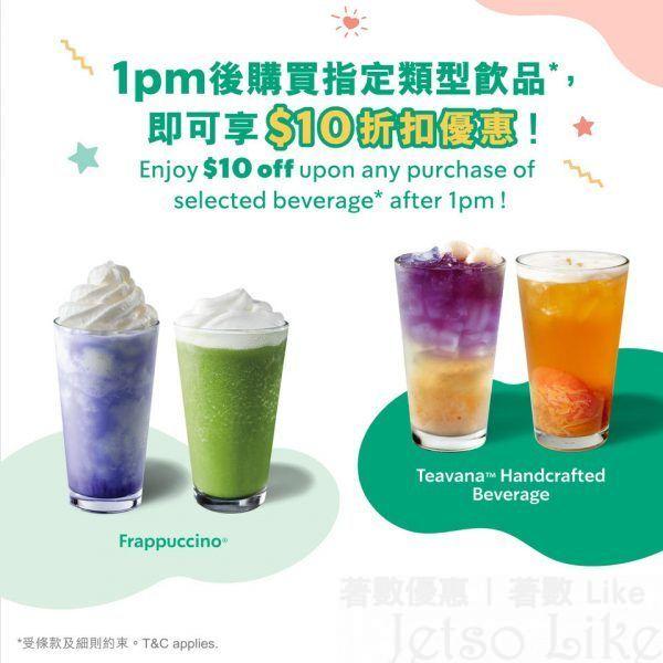 Starbucks Teavana或星冰樂 $10折扣優惠