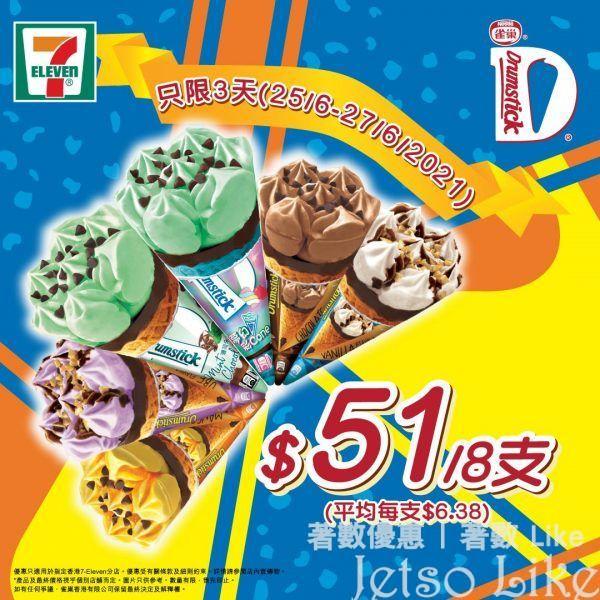 7-Eleven 雪糕優惠 雀巢甜筒 $51/8支