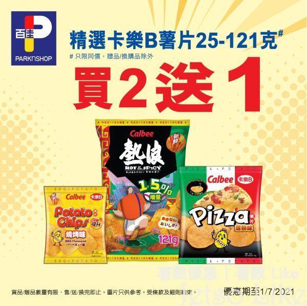 百佳 精選卡樂B薯片 買2送1