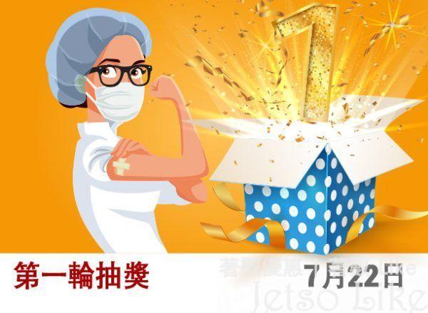 香港總商會 接種疫苗 幸運大抽獎 送出超過4,300萬元獎品