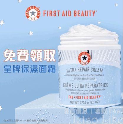 First Aid Beauty 有獎遊戲送 保濕體驗套裝 及 限量版Tote bag